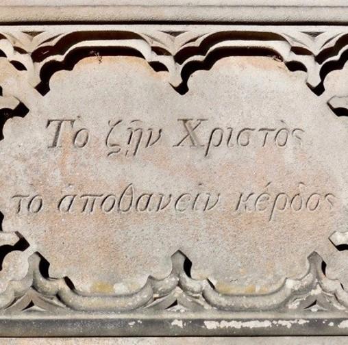 Greek-Mackintosh-square