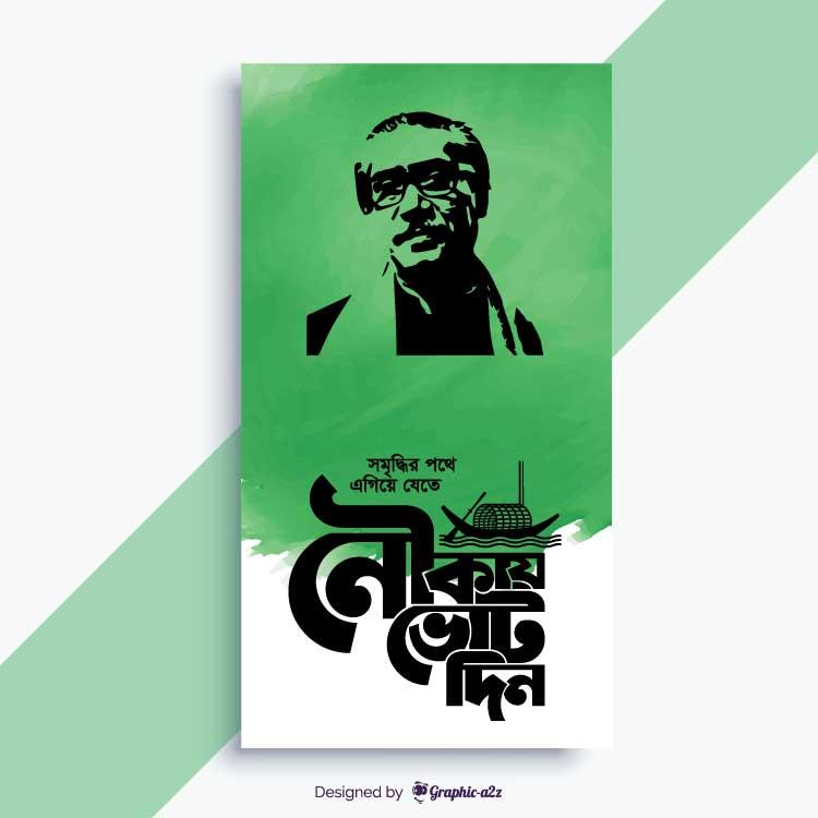 Nauka, Nauka Marka, নৌকা মার্কা, Bangladesh Awami league on graphica2z