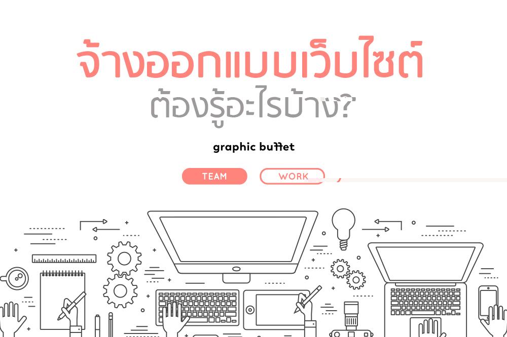 จ้างออกแบบเว็บไซต์ ต้องรู้อะไรบ้าง?