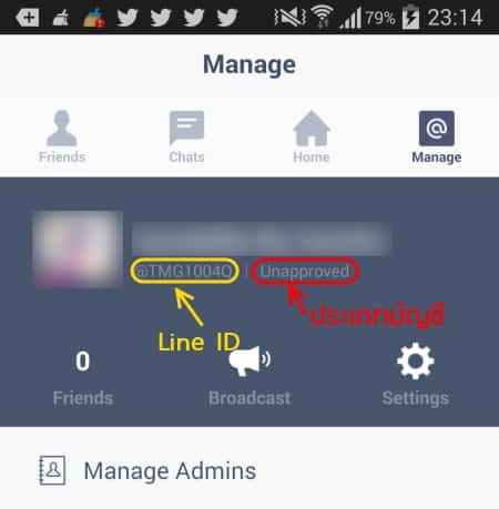how-to-use-lineat-03