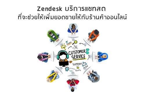 zendesk บริการแชทสด