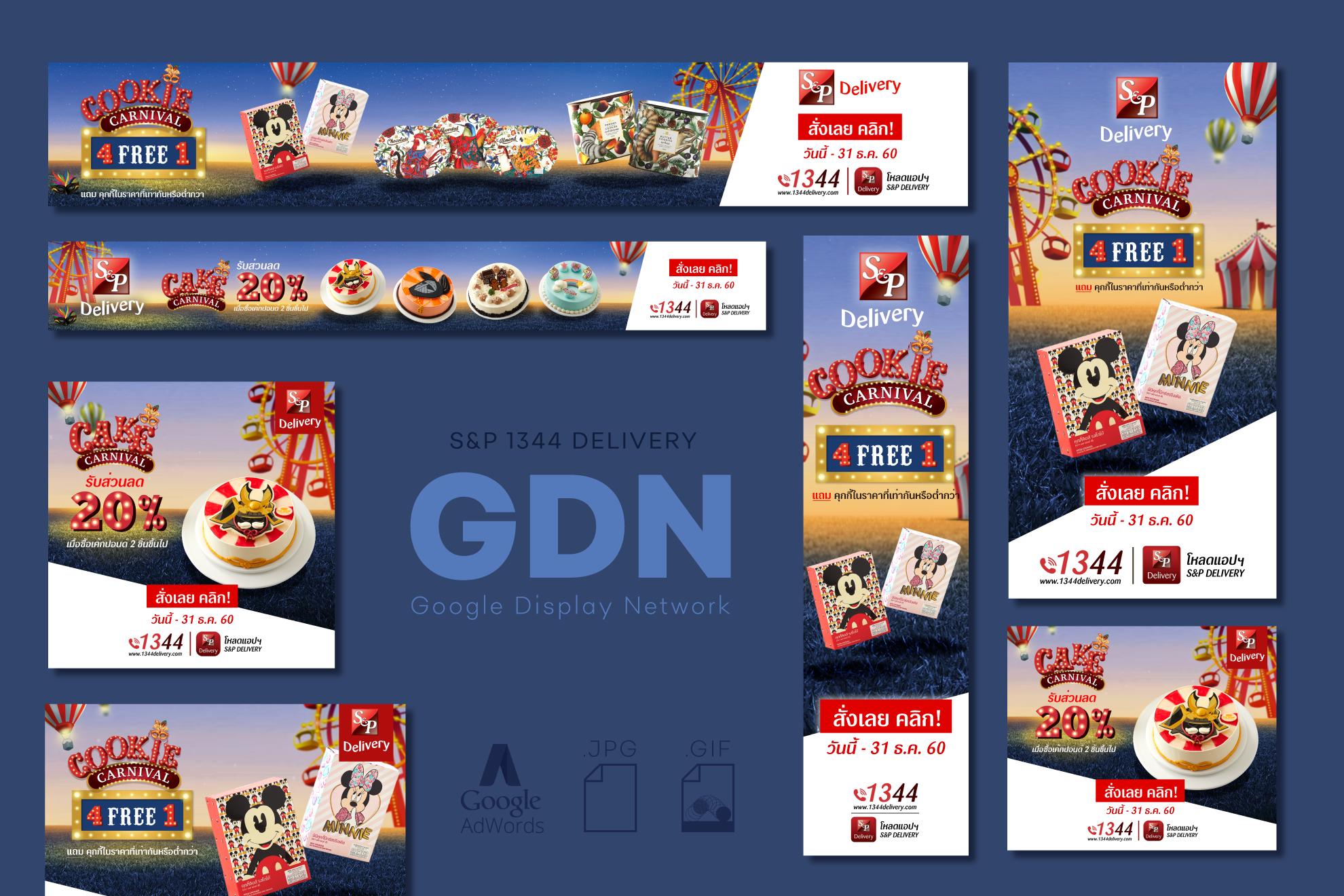 รับออกแบบ Catering GDN Google_AdWords