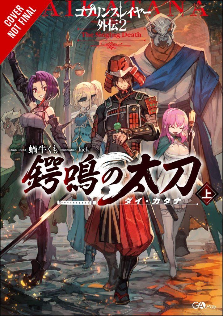 Goblin Slayer Side Story II: Dai Katana (light novel)