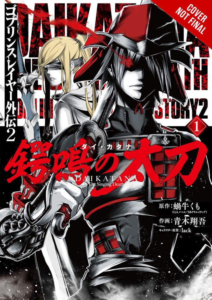 Goblin Slayer Side Story II: Dai Katana, Vol. 1 (manga)