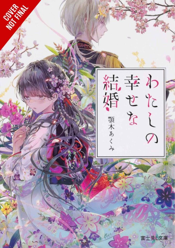 My Happy Marriage (light novel)