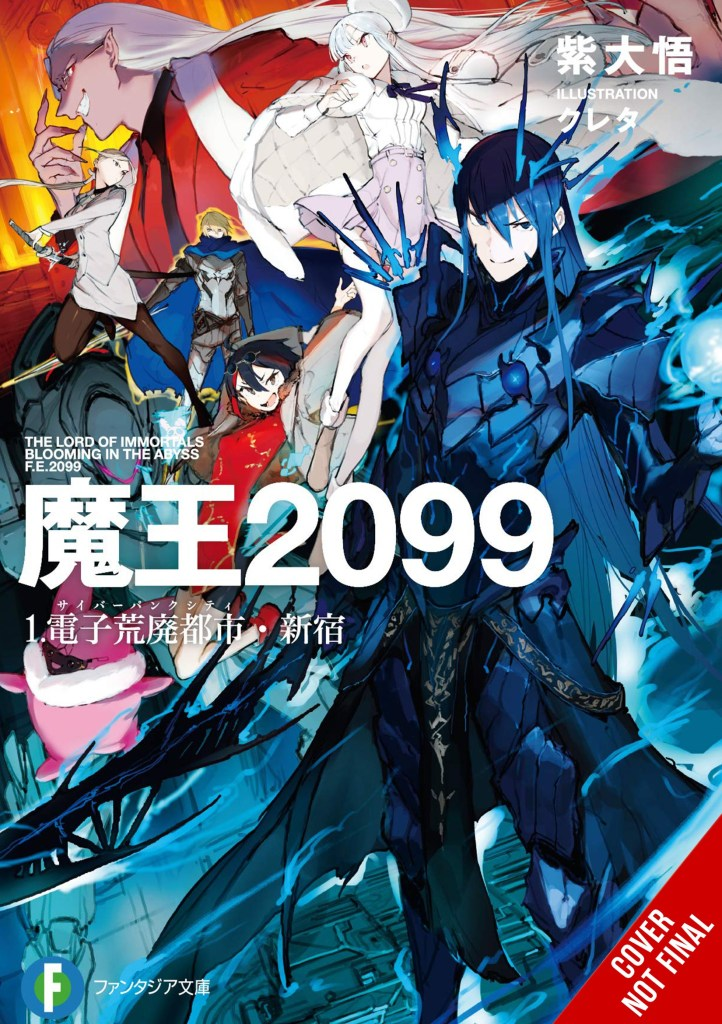 Demon Lord 2099 (light novel)