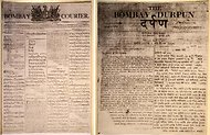 """Some of Maharashtra's oldest newspaper such as """"Bombay Courier"""" and """"The Bombay Durpun"""" have been preserved by the Maharashtra State Archives in Mumbai."""