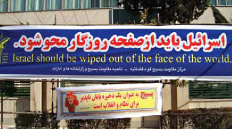 An image of a banner said to have been erected outside a center of Iran's Basij militia.