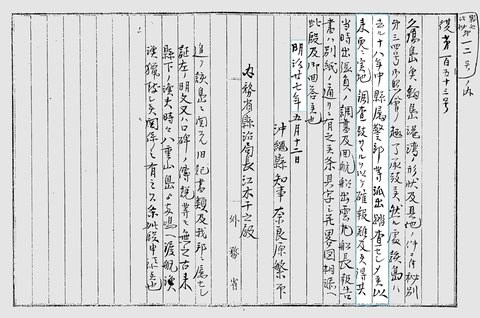 Letter dated May 12, 1894 affirming that the Meiji government did not repeatedly investigate the disputed islands.