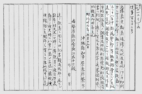 明治政府が繰り返し係争の島を調査しなかったと断言1894年5月12日付けの手紙。