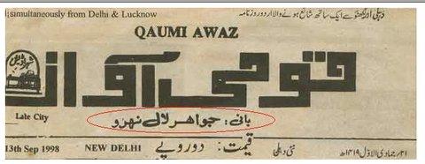A screenshot of the masthead of Qaumi Awaz, an Urdu newspaper started by Jawaharlal Nehru, that was shut down in 2008.