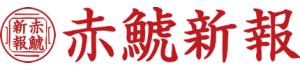 [JFA公式] 名古屋U18 梶山選手がU17日本代表に追加招集