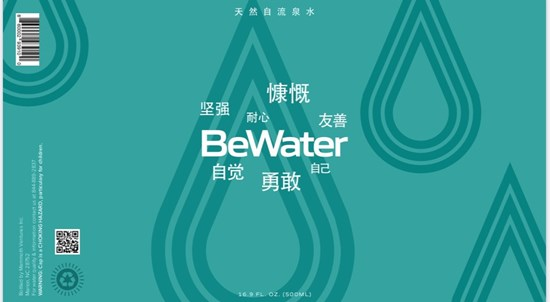 Cannot view this image? Visit: https://i1.wp.com/grassnews.net/wp-content/uploads/2020/10/greene-concepts-develops-two-chinese-be-water-label-designs-in-preparation-for-a-windfall-to-rapidly-expand-sales-within-chinas-53-billion-usd-bottled-water-market.jpg?w=696&ssl=1