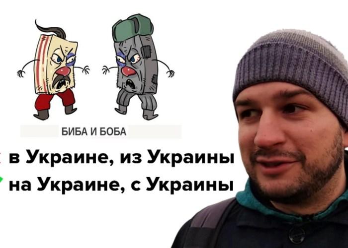 правильно говорить в украине или на украине