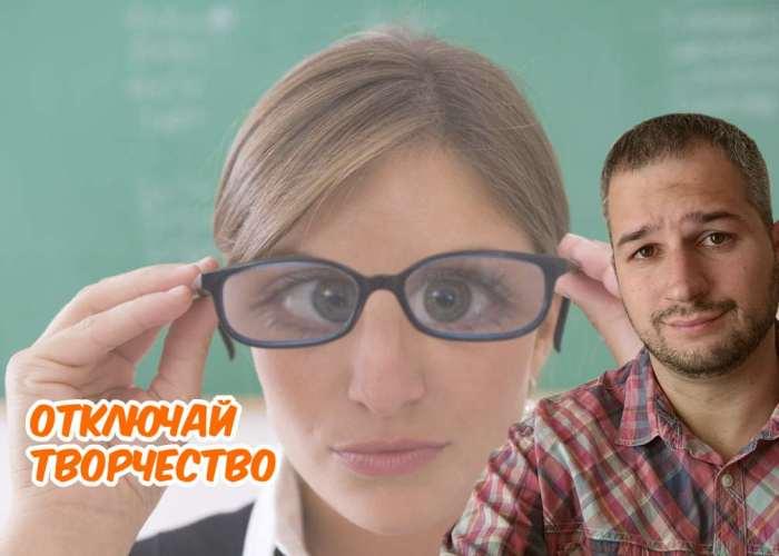 не интересует мнение ученика