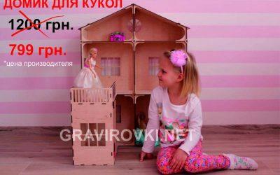 Будиночок для ляльок від виробника. Ціна -799 грн.