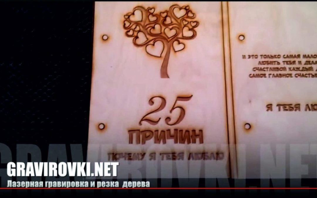 Лазерная гравировка и резка дерева в Киеве