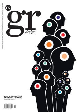 gr7_ergelentis