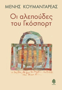 OI ALEPOYDES