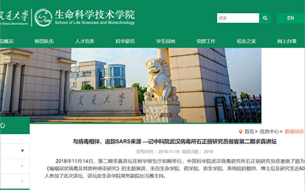 Screenshot of Shi Zhengli's deleted report on official website of Shanghai Jiaotong University