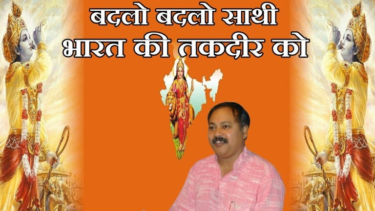 bharat badlo andolan