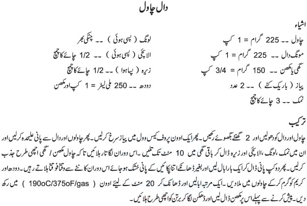 Dal Chawal Recipe in Urdu