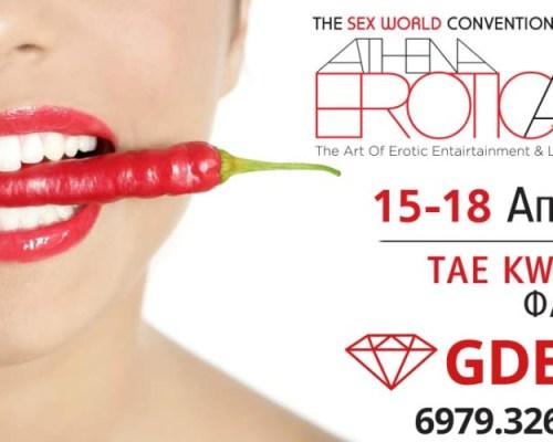 Το GDE σας προσκαλεί στην Athens Erotic Art Festival 2016