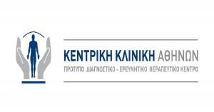 Κεντρική Κλινική Αθηνών