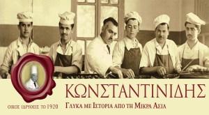 Ζαχαροπλαστεία Κωνσταντινίδης