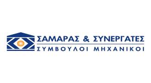 Σαμαράς & Συνεργάτες ΕΠΕ