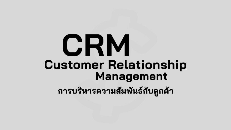 CRM คือ อะไร ระบบ CRM ย่อมาจาก Customer Relationship Management คือ อะไร การบริหารลูกค้าสัมพันธ์ ตัวอย่าง CRM