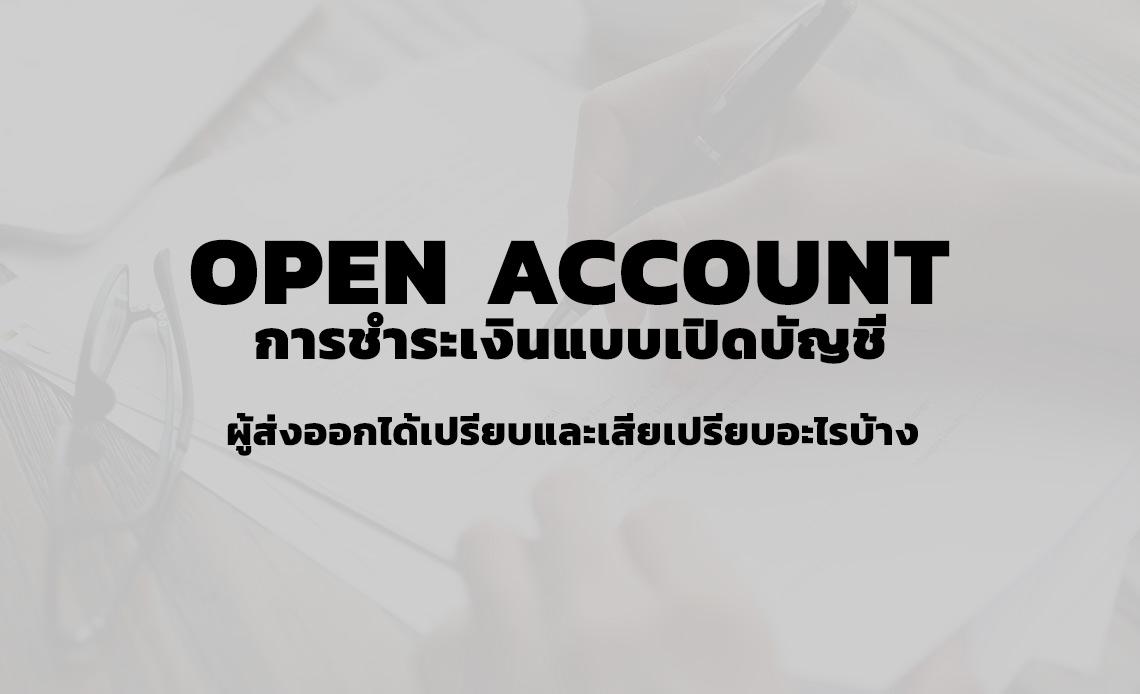 Open Account คือ การชำระเงินแบบเปิดบัญชี เชื่อ