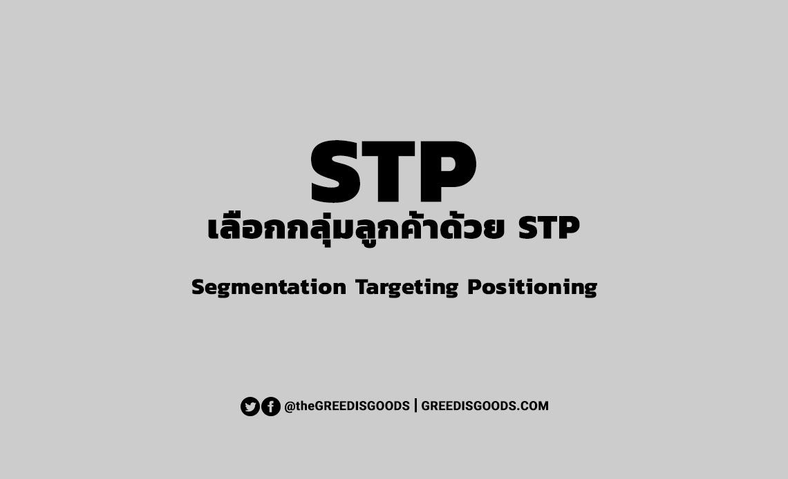 STP คือ ตัวอย่าง STP Marketing กลยุทธ์ STP การตลาด วิเคราะห์ STP Analysis คือ อะไร