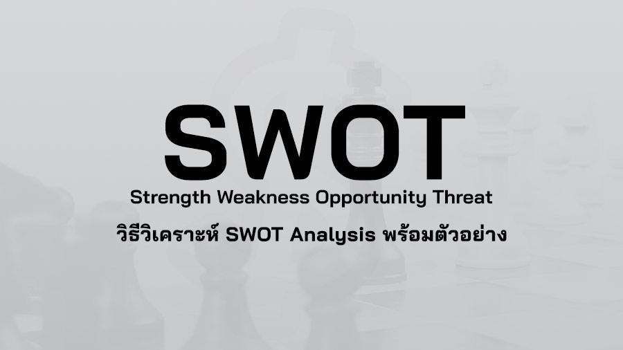 SWOT คือ การ วิเคราะห์ SWOT Analysis คือ สวอท SWOT ตัวอย่าง