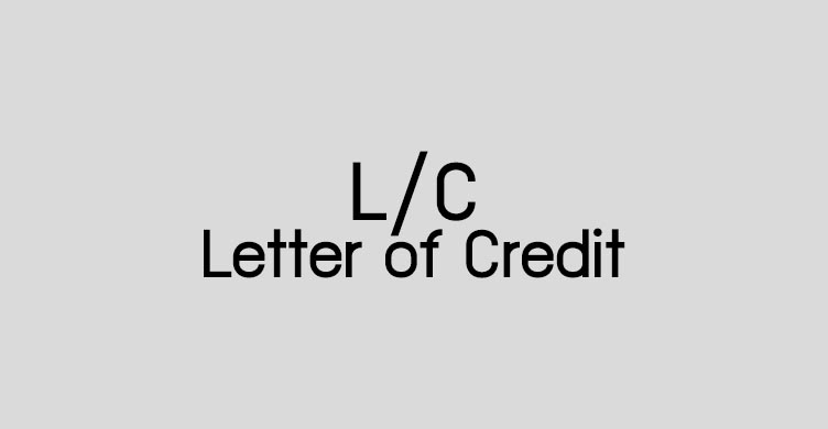 Letter of Credit คือ LC การชำระเงิน