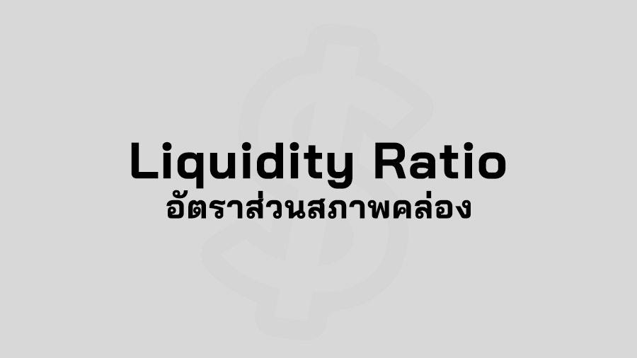 Liquidity Ratio คือ อัตราส่วนสภาพคล่อง คือ ตัวอย่าง