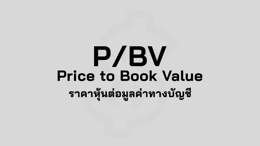 PBV คือ ราคาหุ้นต่อมูลค่าทางบัญชี Price to Book Value คือ อัตราส่วน P BV Ratio คือ