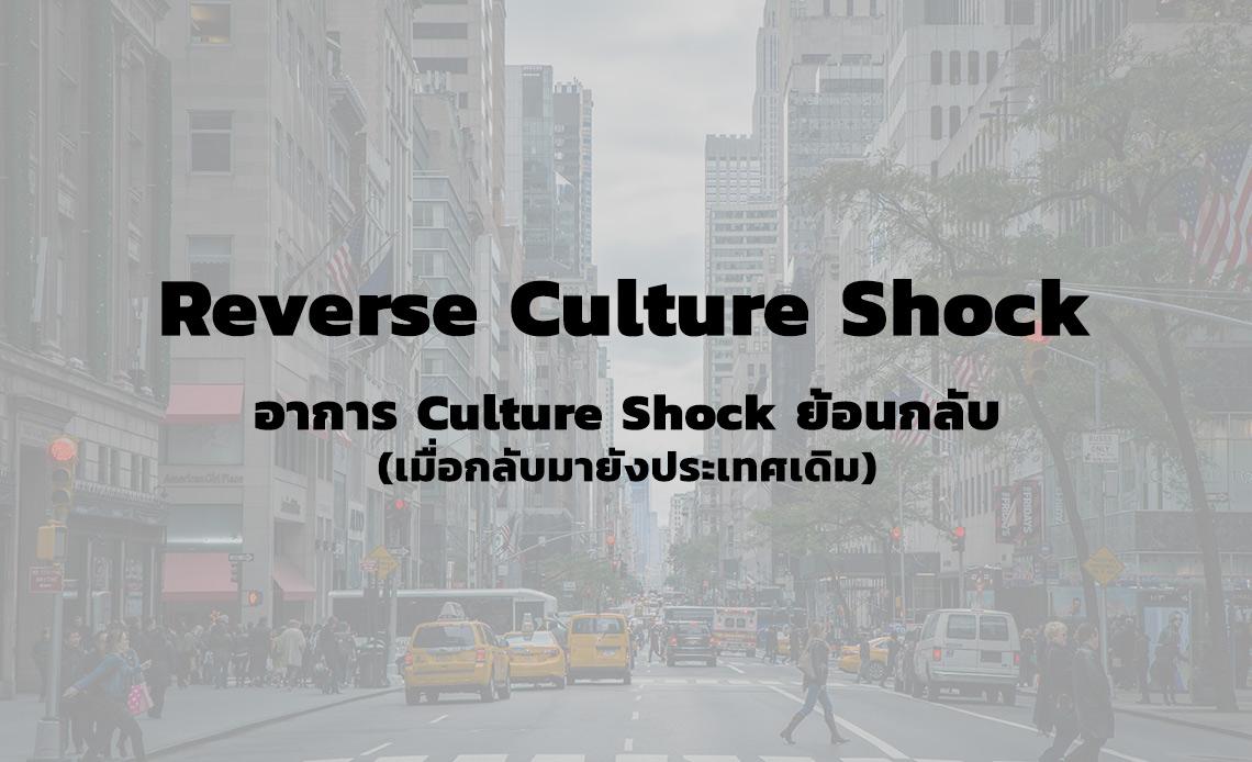 Reverse Culture Shock คือ อะไร อาการ Reverse-Culture Shock แก้