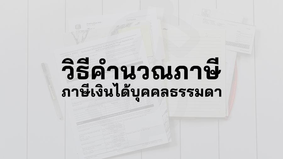 คำนวณภาษี วิธีคำนวณภาษี คำนวณภาษีเงินได้ บุคคลธรรมดา
