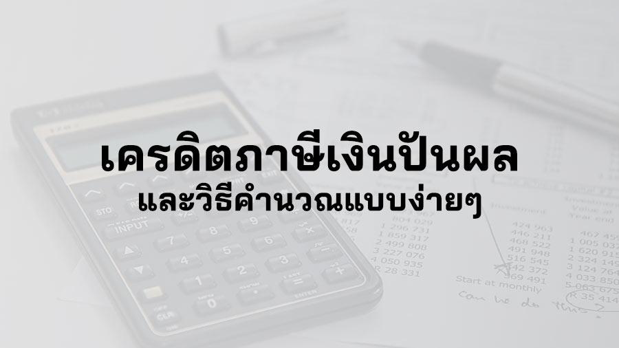 เครดิตภาษีเงินปันผล คือ วิธีคำนวณ เครดิตภาษีเงินปันผล บุคคลธรรมดา