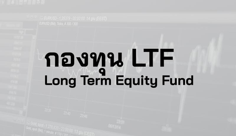 กองทุน LTF คือ ซื้อ LTF ลดหย่อนภาษี Long Term Equity Fund