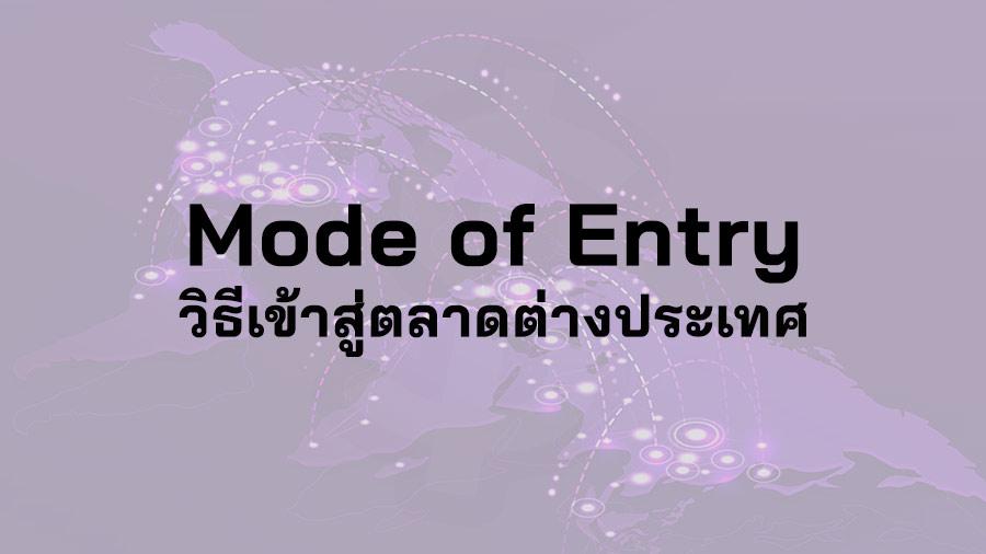 Mode of Entry คือ การเข้าสู่ตลาดต่างประเทศ คือ Mode of Entry ตัวอย่าง