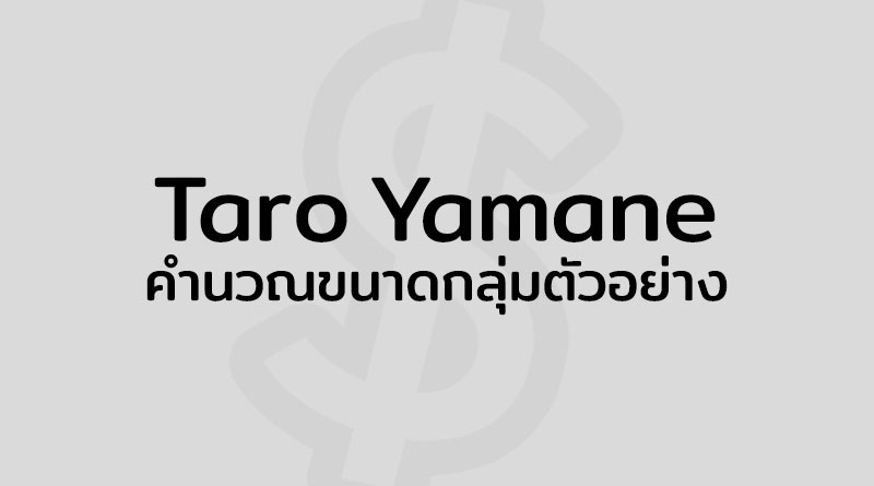 Taro Yamane คำนวณ ขนาดกลุ่มตัวอย่าง ทาโร่ ยามาเน่ คือ วิจัย