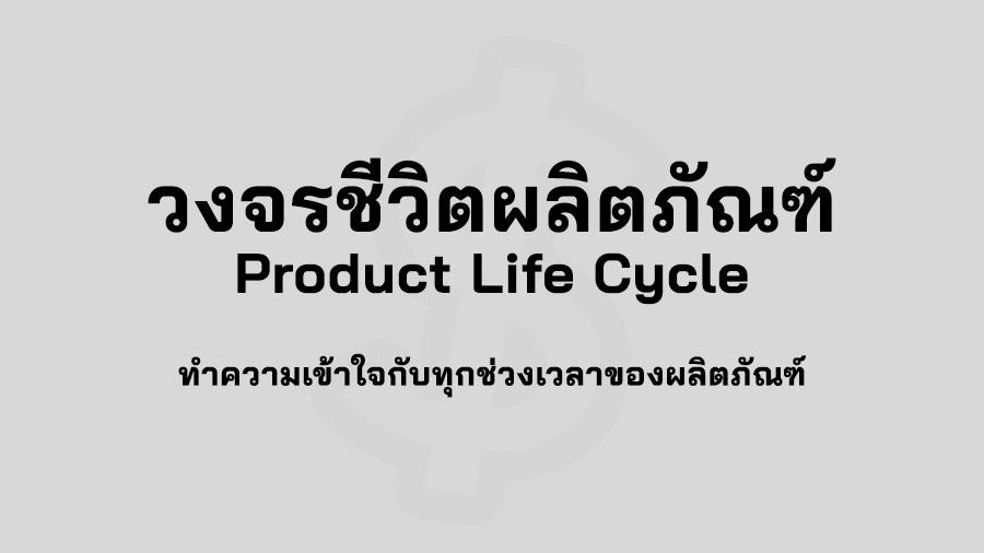 วงจรชีวิตผลิตภัณฑ์ คือ Product Life Cycle คือ วงจร ชีวิตผลิต ภัณฑ์วงจรชีวิตผลิตภัณฑ์ คือ Product Life Cycle คือ วงจร ชีวิตผลิต ภัณฑ์