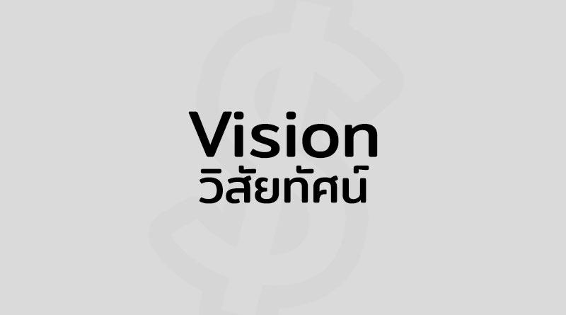 วิสัยทัศน์ คือ Vision คือ วิสัยทัศน์ หมายถึง ตัวอย่าง วิสัยทัศน์ องค์กร บริษัท
