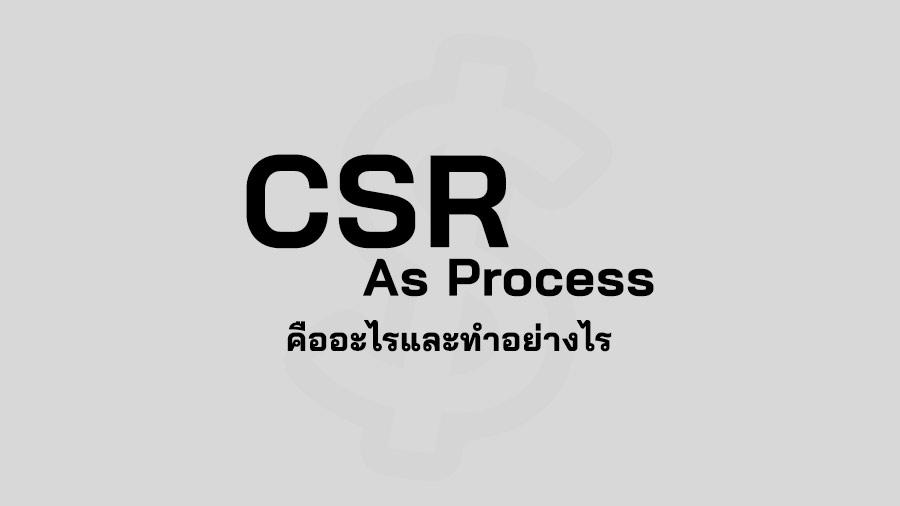 CSR As Process คือ กิจกรรม CSR มูลนิธิ องค์กร CSR ตัวอย่าง