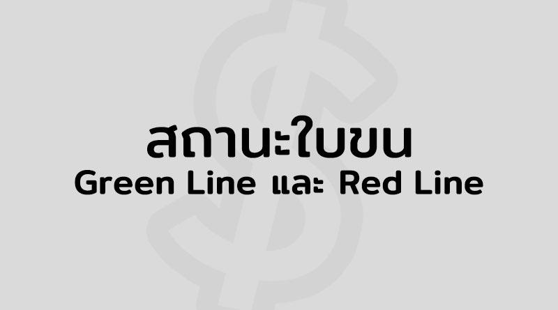 Green Line คือ Red Line คือ สถานะใบขน นำเข้า