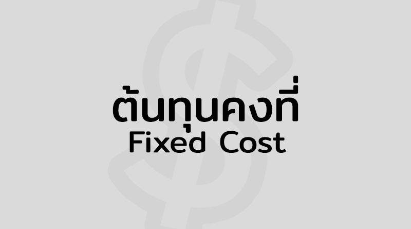 ต้นทุนคงที่ คือ Fixed Cost คือ ต้นทุน Fix Cost ได้แก่