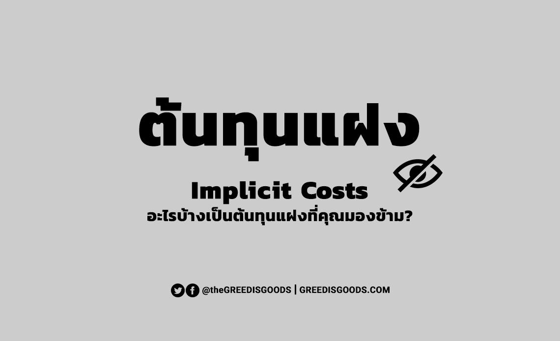 ต้นทุนแฝง คือ Implicit Cost คือ Hidden Cost เศรษฐศาสตร์ บัญชี