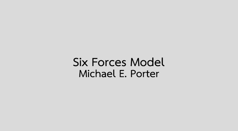 6 Force คือ Six Forces Model